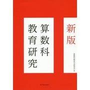 新版 算数科教育研究 [単行本]