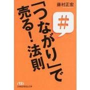 「つながり」で売る!法則(日経ビジネス人文庫<B ふ-13-1>) [文庫]