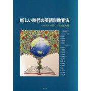 新しい時代の英語科教育法:小中高を一貫した理論と実践 [単行本]