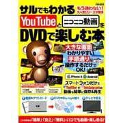 サルでもわかるYouTubeとニコニコ動画をDVDで楽しむ本 [ムックその他]