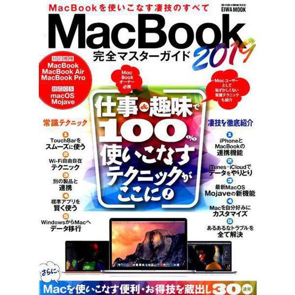 MacBook完全マスターガイド2019 [ムックその他]