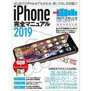 iPhone完全マニュアル 2019 最新情報対応版 [単行本]