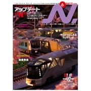 N (エヌ) 2019年 06月号 [雑誌]