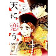 天に恋う 17(ミッシイコミックス Next comics F) [コミック]