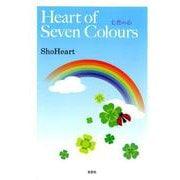 Heart of Seven Colours-七色の心 [単行本]