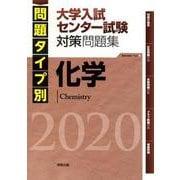 問題タイプ別大学入試センター試験対策問題集化学 2020 [単行本]