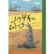 ノウサギのムトゥラ-南部アフリカのむかしばなし [単行本]