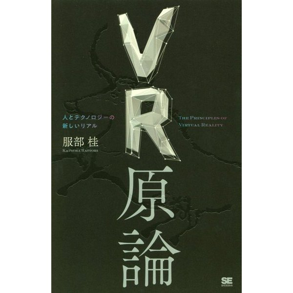 VR原論 「現実」を再定義するテクノロジーの正体 [単行本]