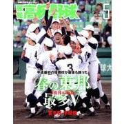 報知高校野球 2019年 05月号 [雑誌]