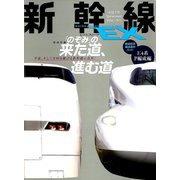 新幹線EX (エクスプローラ) 2019年 06月号 [雑誌]