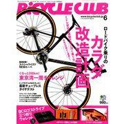 BiCYCLE CLUB (バイシクル クラブ) 2019年 06月号 [雑誌]