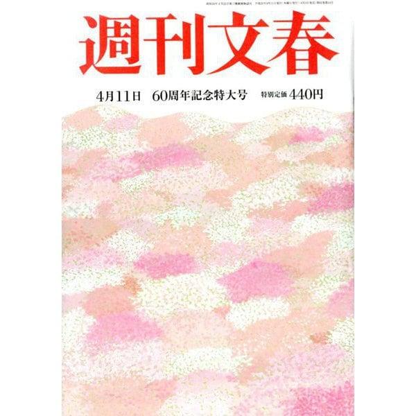 週刊文春 2019年 4/11号 [雑誌]