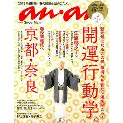 an・an (アン・アン) 2019年 4/10号 [雑誌]