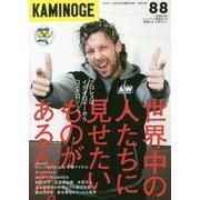 KAMINOGE 88 [単行本]