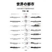 世界の都市-5大陸30都市の年輪型都市形成史 [単行本]