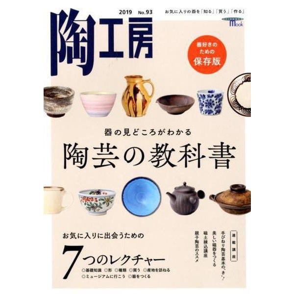 陶工房 No.93-観る、知る、作る。陶芸家に学ぶ焼き物づくりの技(SEIBUNDO MOOK-陶工房) [ムックその他]