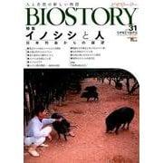 BIOSTORY Vol.31-人と自然の新しい物語(SEIBUNDO MOOK-BIOSTORY) [ムックその他]