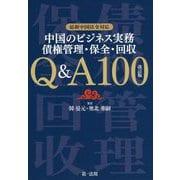 最新中国法令対応 中国のビジネス実務 債権管理・保全・回収 Q&A100 改訂版 [単行本]