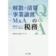 解散・清算、事業譲渡、M&Aの税務Q&A~顧問先にとってよりよい選択は~ [単行本]