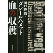血の収穫【新訳版】(創元推理文庫) [文庫]