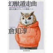 幻獣遁走曲【新版】(創元推理文庫) [文庫]