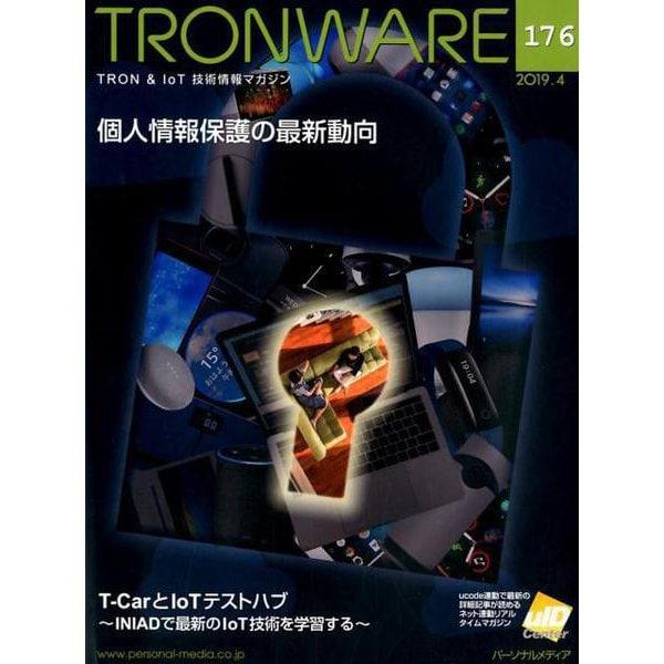 TRONWARE VOL.176-TRON & IoT技術情報マガジン [単行本]