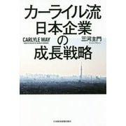 カーライル流 日本企業の成長戦略 [単行本]