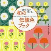 誕生花で楽しむ、和の伝統色ブック [ムックその他]