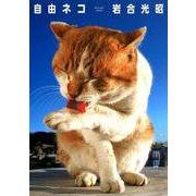 岩合光昭写真集 「自由ネコ」 [単行本]