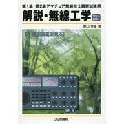 解説・無線工学 2019/2020-第1級・第2級アマチュア無線技士国家試験用(HAM国家試験) [単行本]