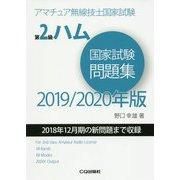 第2級ハム国家試験問題集 2019/2020年版-アマチュア無線技士国家試験(HAM国家試験) [単行本]