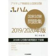 第1級ハム国家試験問題集 2019/2020年版-アマチュア無線技士国家試験(HAM国家試験) [単行本]