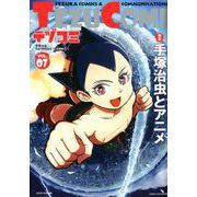 テヅコミ Vol.7 [コミック]