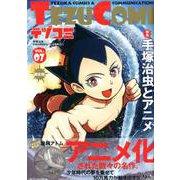 テヅコミ Vol.7 限定版 [コミック]