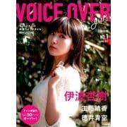 VOICE OVER girl's 【ヴォイスオーバー ガールズ】No.1(仮) (タツミムック) [ムックその他]
