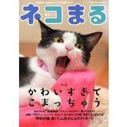 ネコまる 夏秋号 Vol.38 (タツミムック) [ムックその他]