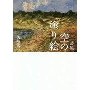 空の塗り絵-詩集 [単行本]