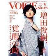 TVガイドVOICE STARS (Vol.9) [ムックその他]