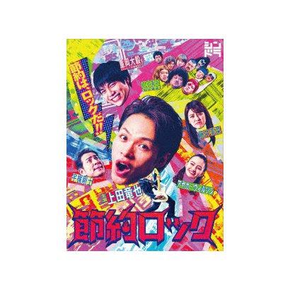 節約ロック [DVD]