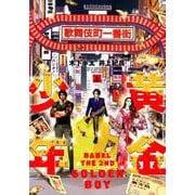 黄金少年BABEL THE2ND 上(ヒーローズコミックス) [コミック]