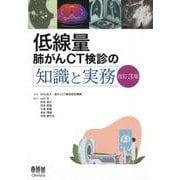 低線量肺がんCT検診の知識と実務(改訂3版) [ムックその他]