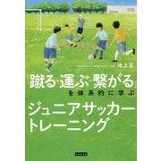 「蹴る・運ぶ・繋がる」を体系的に学ぶジュニアサッカートレーニング [単行本]