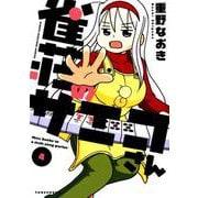 雀荘のサエコさん 4(近代麻雀コミックス) [コミック]