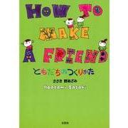 HOW TO MAKE A FRIEND-ともだちのつくりかた [絵本]