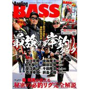 Angling BASS (アングリング バス) 2019年 06月号 [雑誌]