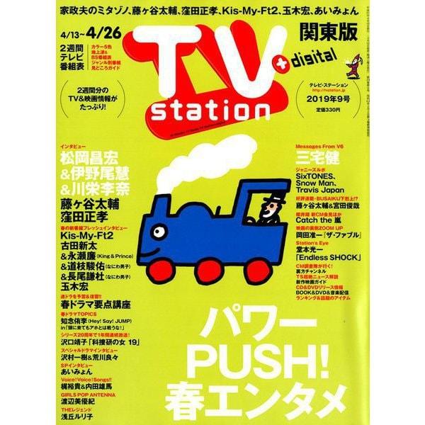 TV Station (テレビ・ステーション) 関東版 2019年 4/13号 [雑誌]
