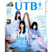 UTB+ 2019年 05月号 [雑誌]