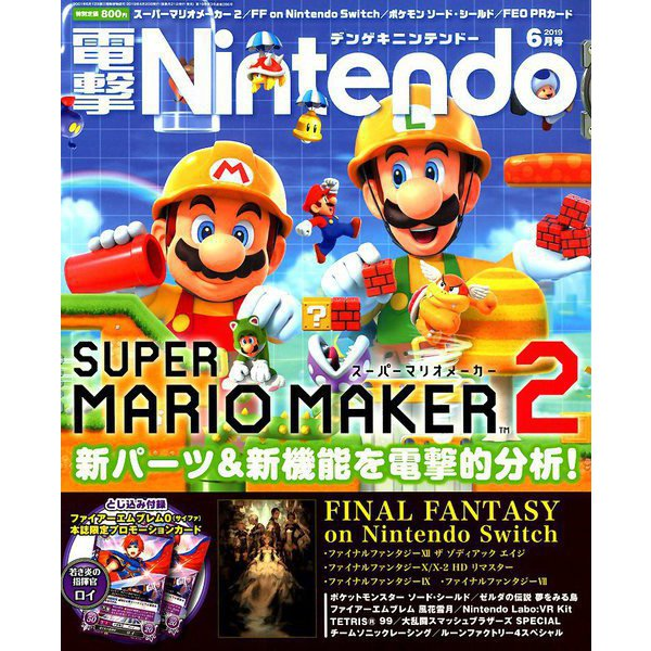 電撃Nintendo 2019年 06月号 [雑誌]
