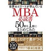 世界のエリートが学んでいるMBA必読書50冊を1冊にまとめてみた [単行本]