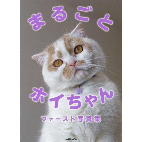 まるごとホイちゃん ファースト写真集 「ねこ休み展」スピンオフ公認! [単行本]